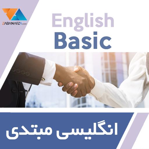 دانلود لوگو مرجع آموزشی آموزش زبان برای سطح مبتدی