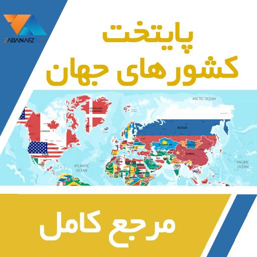 دانلود لوگو مرجع آموزشی کشورهای جهان به همراه پایتخت