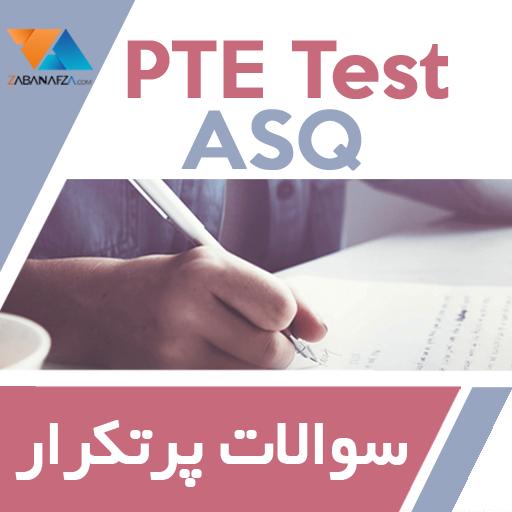 دانلود لوگو مرجع آموزشی آزمون PTE - سوالات پرتکرار بخش ASQ