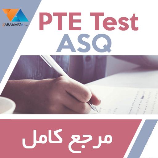دانلود لوگو مرجع آموزشی آزمون PTE - مرجع کامل ASQ