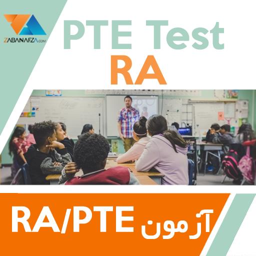 دانلود لوگو مرجع آموزشی آزمون PTE - بخش Read Aloud