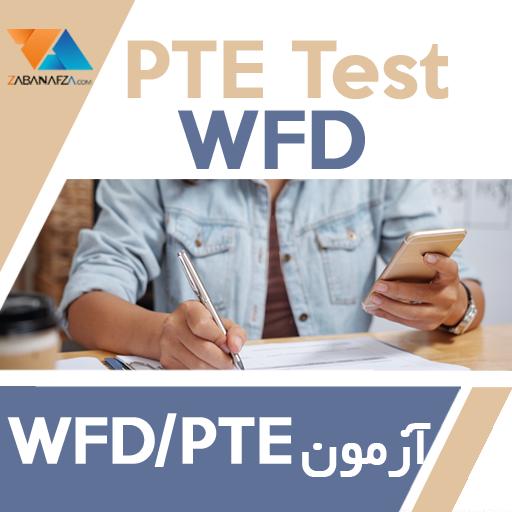 دانلود لوگو مرجع آموزشی آزمون PTE - بخش WFD